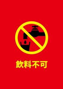 飲料禁止の注意書き貼り紙テンプレート