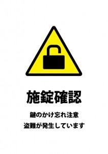 鍵のかけ忘れによる盗難を注意する貼り紙テンプレート
