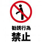 勧誘行為禁止の注意書き貼り紙テンプレート