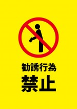 キャッチや客引き等の勧誘行為禁止の注意書き貼り紙テンプレート