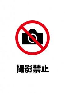 撮影禁止の注意書き貼り紙テンプレート