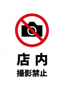 店内撮影の禁止を表す注意書き貼り紙テンプレート