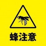 蜂がいること知らせるを注意書き貼り紙テンプレート