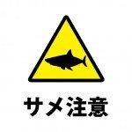 サメの存在を知らせるを注意書き貼り紙テンプレート