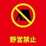 野営・野宿を抑止する赤い注意書き貼り紙テンプレート