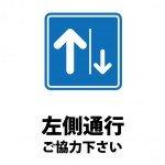 左側通行をお願いする注意書き貼り紙テンプレート