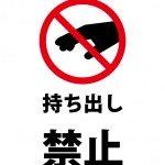 備品等の持ち出しを禁止する注意書き貼り紙テンプレート