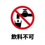 飲料水に適さない注意書き貼り紙テンプレート
