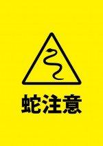 蛇の危険を知らせるを注意書き貼り紙テンプレート