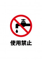 水道使用禁止の注意書き貼り紙テンプレート