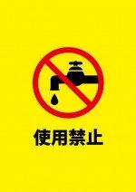 水道の使用を不可とする注意書き貼り紙テンプレート
