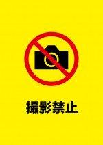 撮影の禁止を表す注意書き貼り紙テンプレート