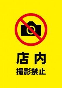 店内撮影禁止の注意書き貼り紙テンプレート