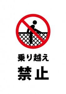 柵などの乗り越えを禁止する注意書き貼り紙テンプレート