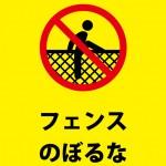 フェンスに登ることを禁止する注意書き貼り紙テンプレート