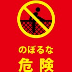 柵への登り・のり出しを禁止する注意書き貼り紙テンプレート