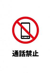 携帯電話・スマートフォンでの通話禁止注意書き貼り紙テンプレート