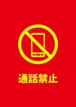 携帯電話での通話禁止を表す赤い注意書き貼り紙テンプレート