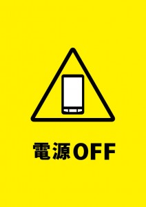 スマートフォン等の電源オフを促す注意書き貼り紙テンプレート