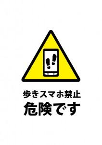 歩きスマホ禁止を促す注意書き貼り紙テンプレート