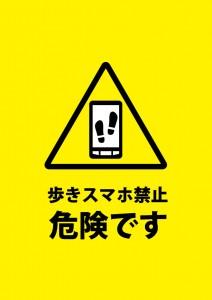 歩きスマホ危険の注意書き貼り紙テンプレート
