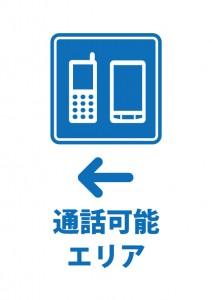通話可能エリアの方向(左向き)を表す貼り紙テンプレート