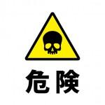 ドクロマークの危険を表す注意貼り紙テンプレート