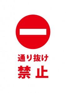 通り抜けを禁止する注意貼り紙テンプレート