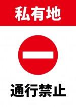 私有地の通行を禁止する注意貼り紙テンプレート