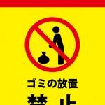 ゴミの不法投棄を警告する注意貼り紙テンプレート