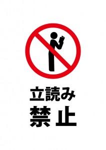 本屋等での立ち読み禁止の注意貼り紙テンプレート