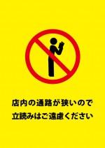 立ち読みによる通行の邪魔を訴える注意貼り紙テンプレート