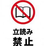 本の立ち読みへの警告注意貼り紙テンプレート