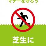 芝生への侵入を禁止する注意貼り紙テンプレート