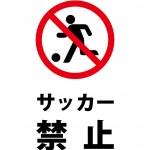 サッカーを禁止する注意貼り紙テンプレート