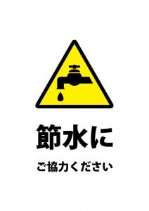 節水をお願いする注意貼り紙テンプレート