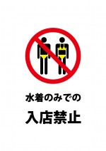 水着のみでの入店禁止の注意貼り紙テンプレート