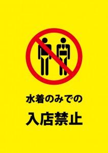 コンビニ等への水着のみでの入店を禁止する注意貼り紙テンプレート