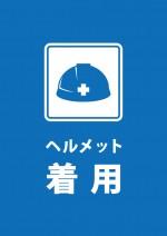 ヘルメット着用を指示する注意貼り紙テンプレート