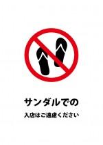 サンダルでの入店を禁止する注意貼り紙テンプレート