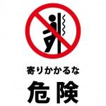 壁等への寄りかかりを禁止する注意貼り紙テンプレート
