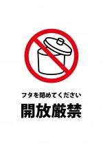 フタの開放禁止を表す注意貼り紙テンプレート