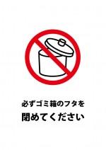 ゴミ箱のフタを閉める注意貼り紙テンプレート