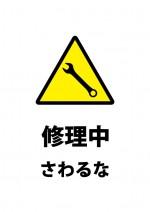 修理中のため触れることを禁ずる注意する貼り紙テンプレート