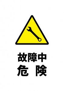 故障中のため危険を表す注意貼り紙テンプレート