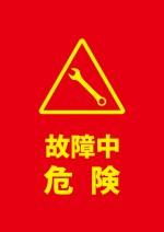 故障による危険を示す赤い警告貼り紙テンプレート