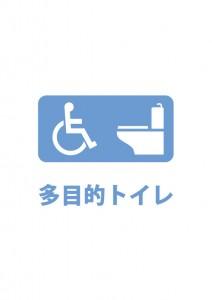 多目的トイレを表す貼り紙テンプレート