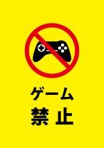 ゲームを禁止する注意貼り紙テンプレート