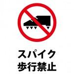 スパイクでの歩行禁止注意貼り紙テンプレート