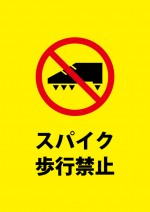 スパイクの利用を禁止する注意貼り紙テンプレート